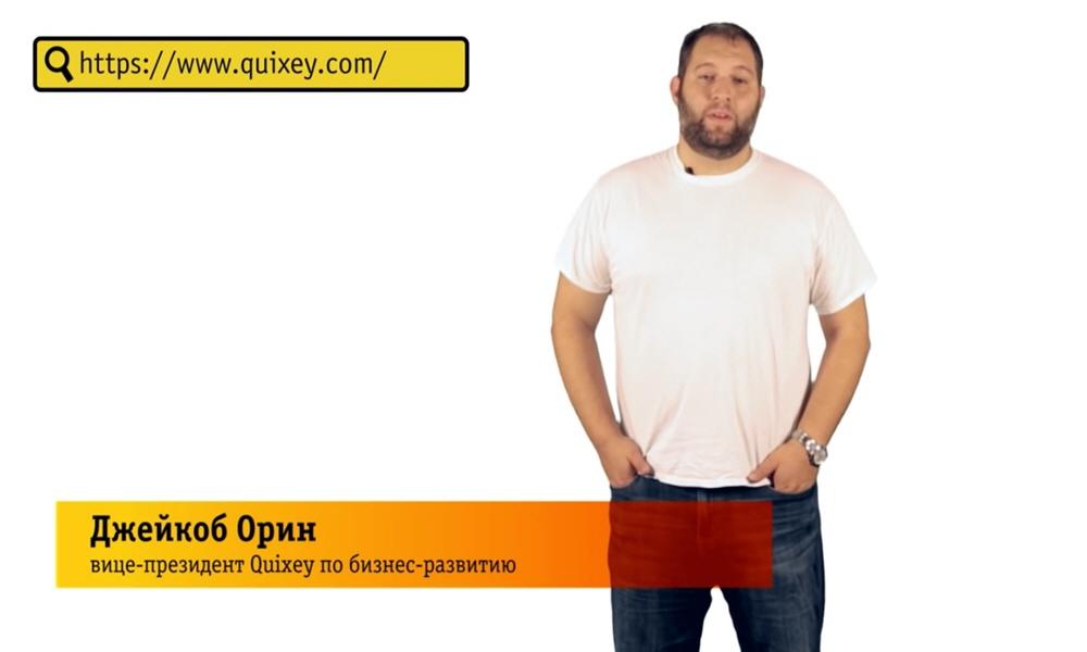 Джейкоб Орин - вице-президент по бизнес-развитию компании Quixey
