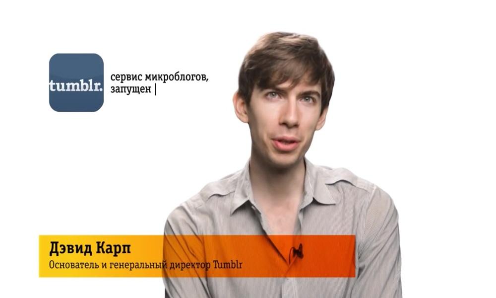 Дэвид Карп основатель и исполнительный директор компании Tumblr План Б
