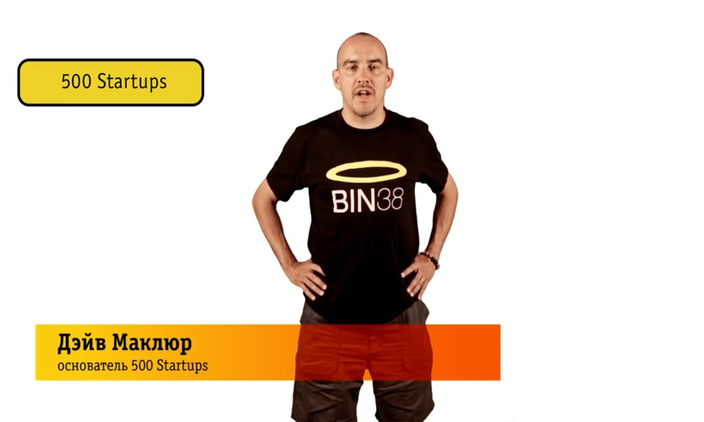 Дэйв Макклюр - основатель бизнес-инкубатора 500 Startups