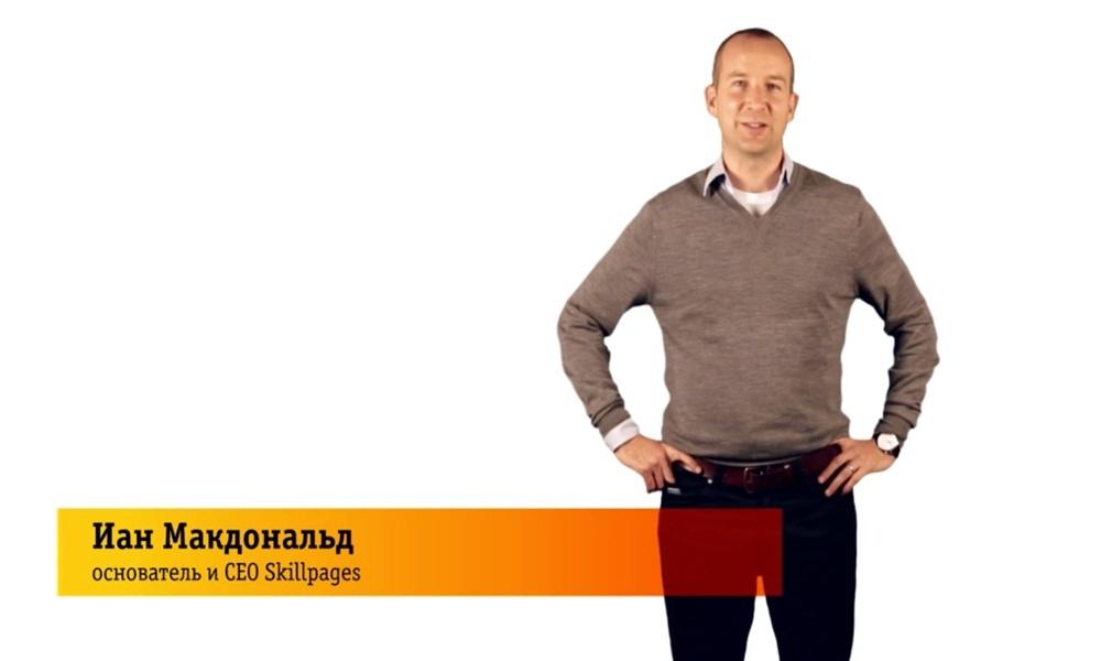 Иан МакДональд - основатель и генеральный директор компании SkillPages