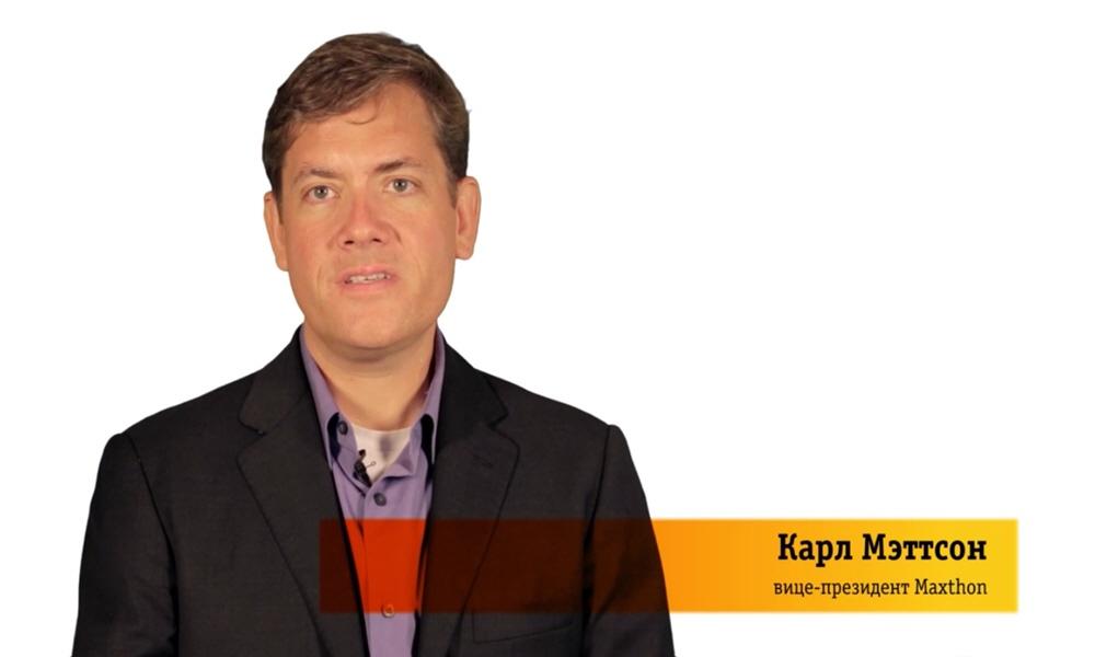 Карл Мэттсон - вице-президент компании Maxthon