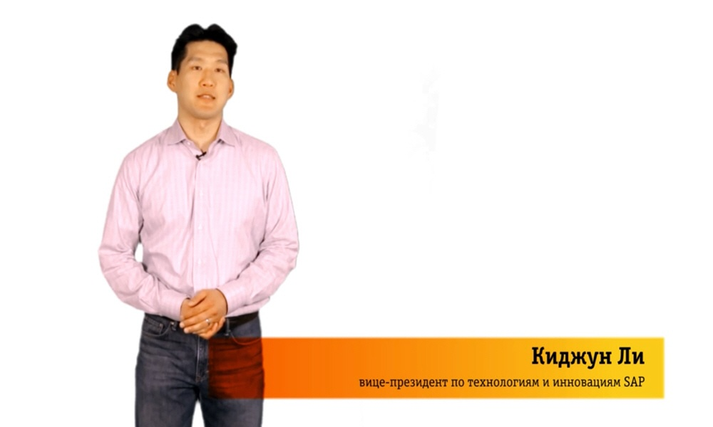 Киджун Ли - вице-президент по маркетингу и инновациям компании SAP