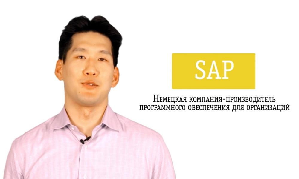 Компания SAP крупнейший в мире производитель корпоративного софта