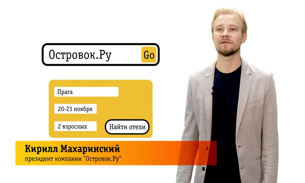 Кирилл Махаринский сооснователь и президент компании Ostrovok