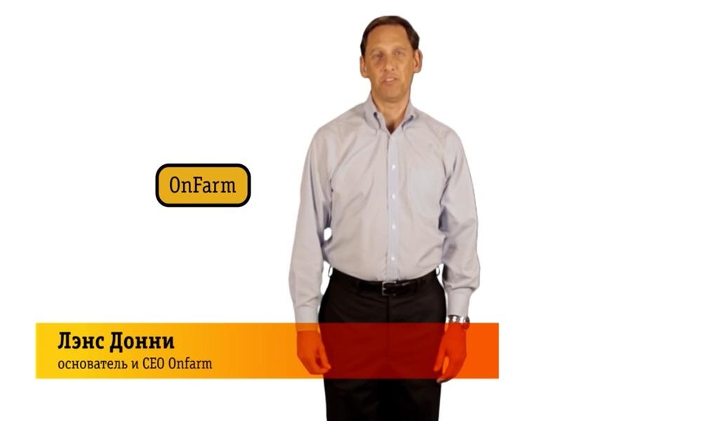 Лэнс Донни основатель и генеральный директор компании OnFarm План Б