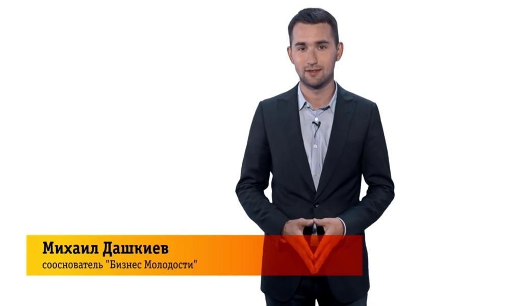 Михаил Дашкиев - соучредитель международного сообщества молодых предпринимателей Бизнес-Молодость