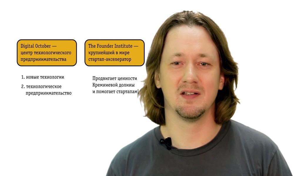 Пётр Татищев - руководитель московского отделения стартап акселератора The Founder Institute