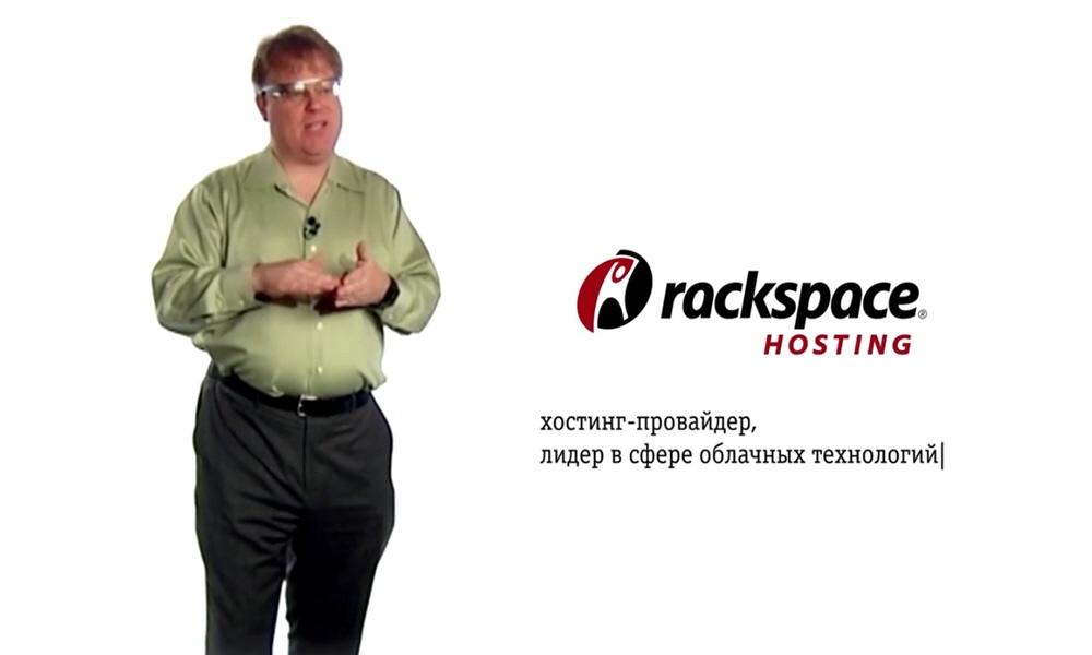 Роберт Скобл - директор по связям компании Rackspace Hosting