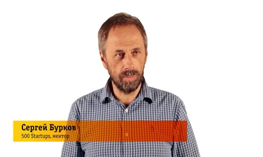 Сергей Бурков ментор бизнес-инкубатора 500 Startups