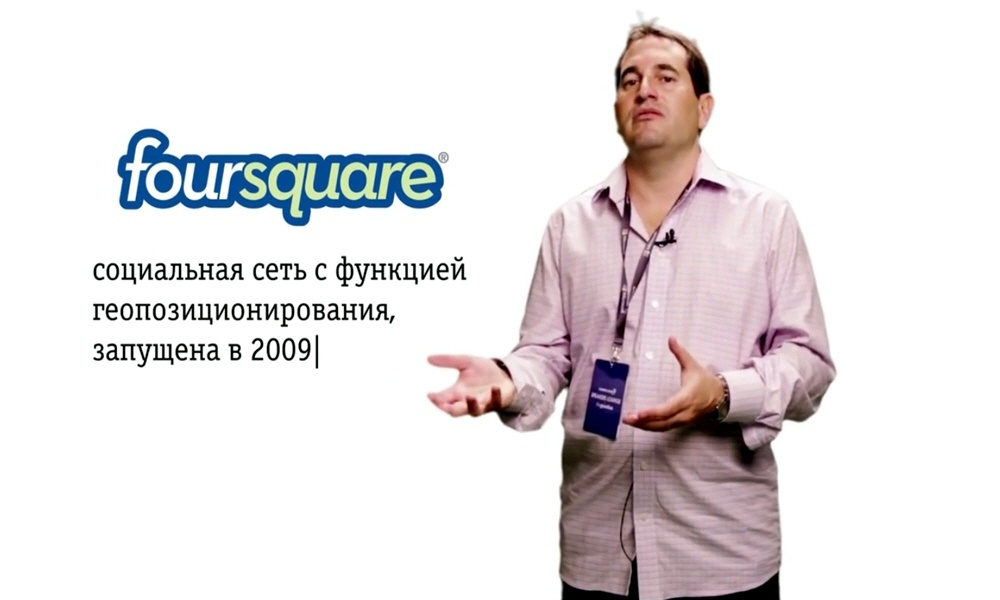 Геолокационный социальный сервис Foursquare