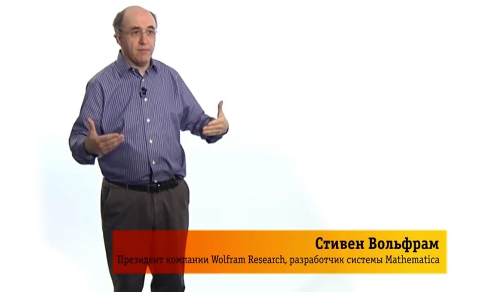 Стивен Вольфрам основатель и президент компании Wolfram Research