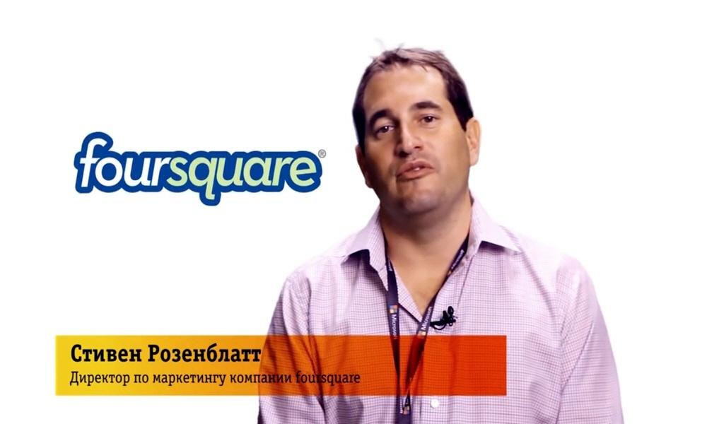 Стивен Розенблатт директор по маркетингу геолокационного сервиса Foursquare