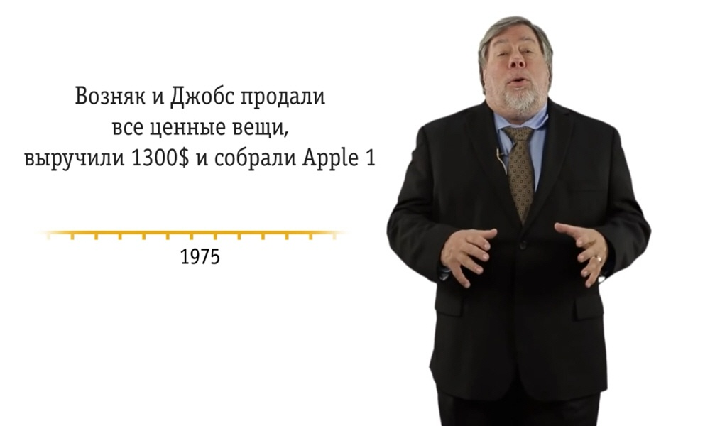 Стив Возняк - американский разработчик компьютеров
