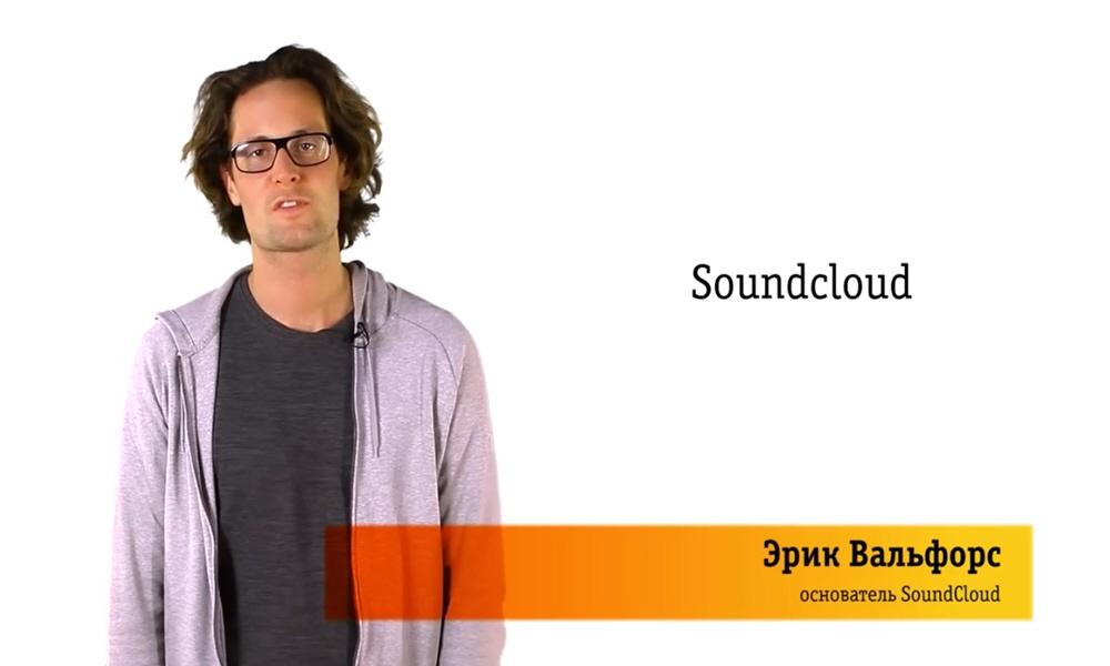Эрик Вальфорс - сооснователь и директор по технологиям компании SoundCloud