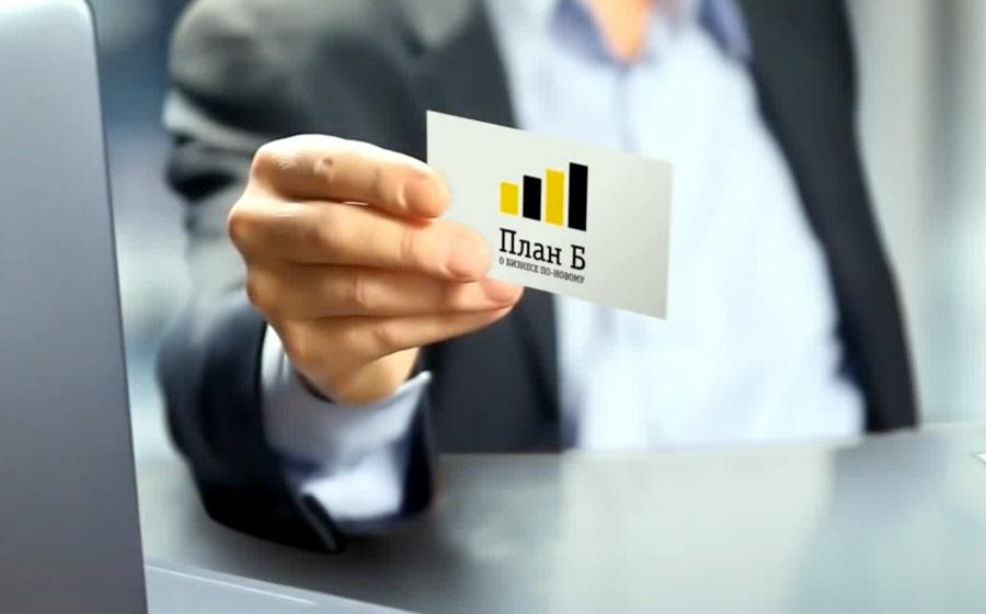 План Б - О бизнесе по-новому