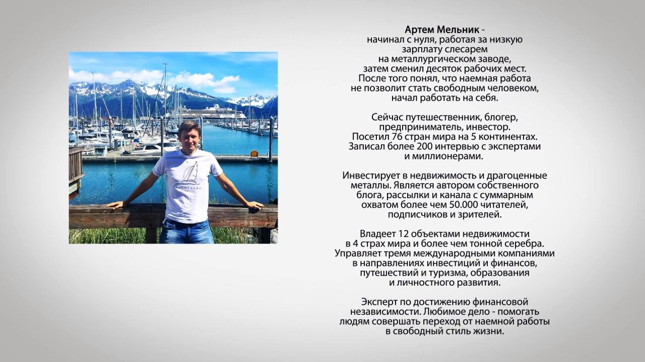 Биография Артёма Мельника