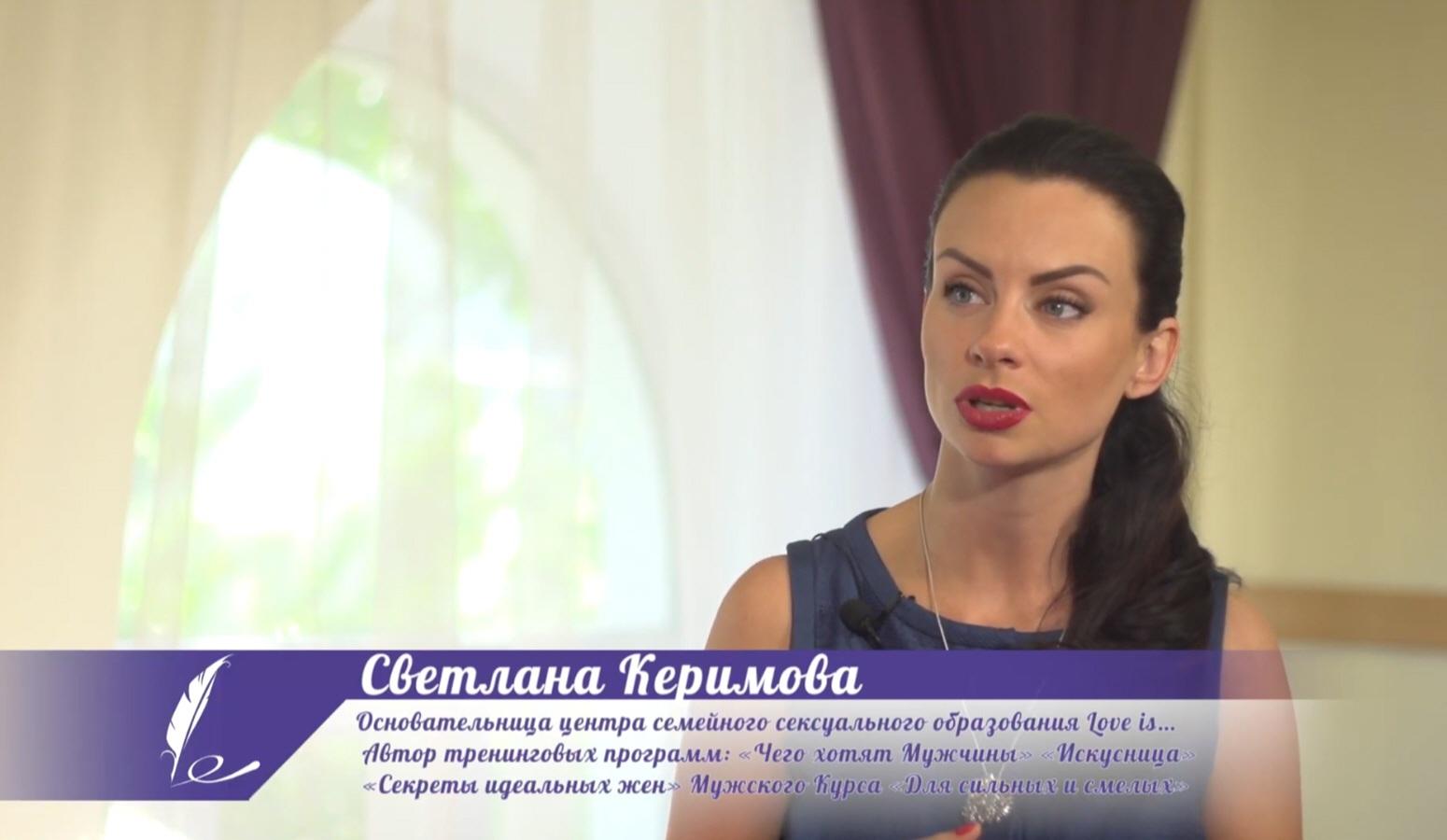 Светлана Керимова - основательница центра семейного сексуального образования Love is