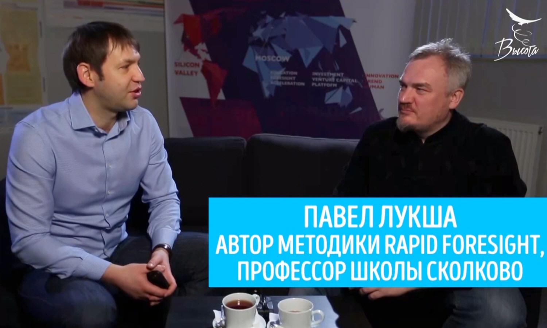 Павел Лукша - основатель международной платформы образования Global Education Futures