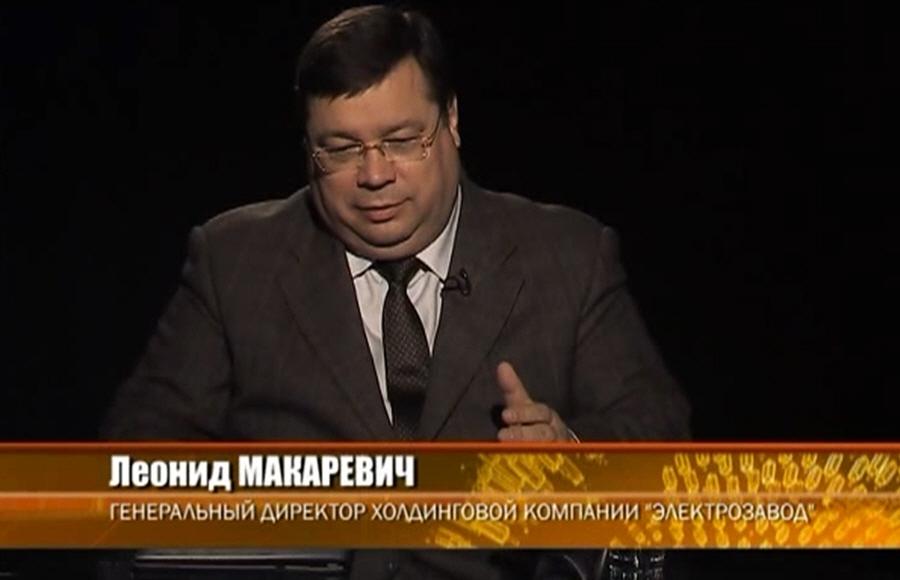 Леонид Макаревич - генеральный директор Холдинговой компании ЭЛЕКТРОЗАВОД