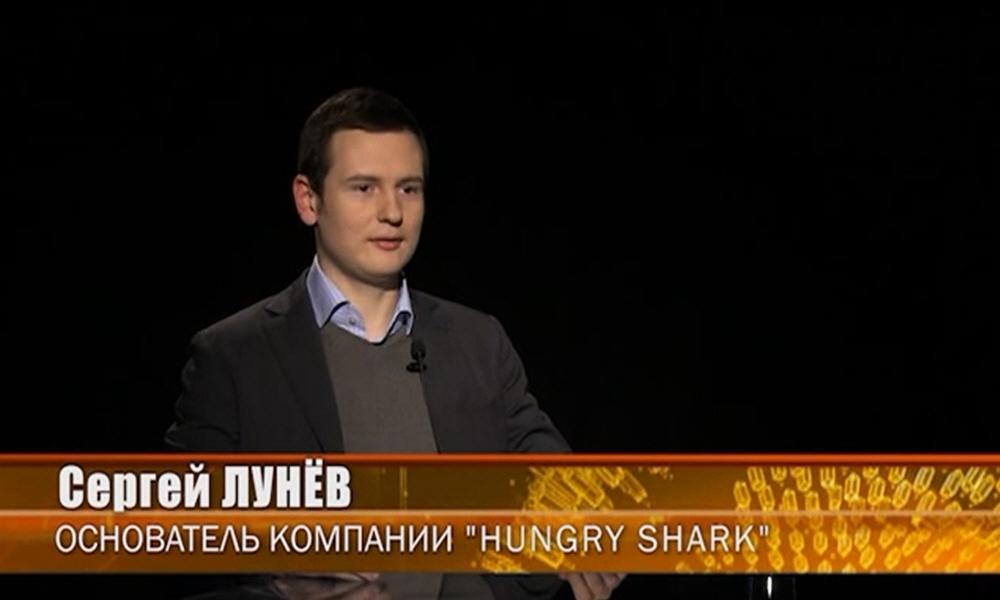 Сергей Лунёв - генеральный директор компании Hungry Shark