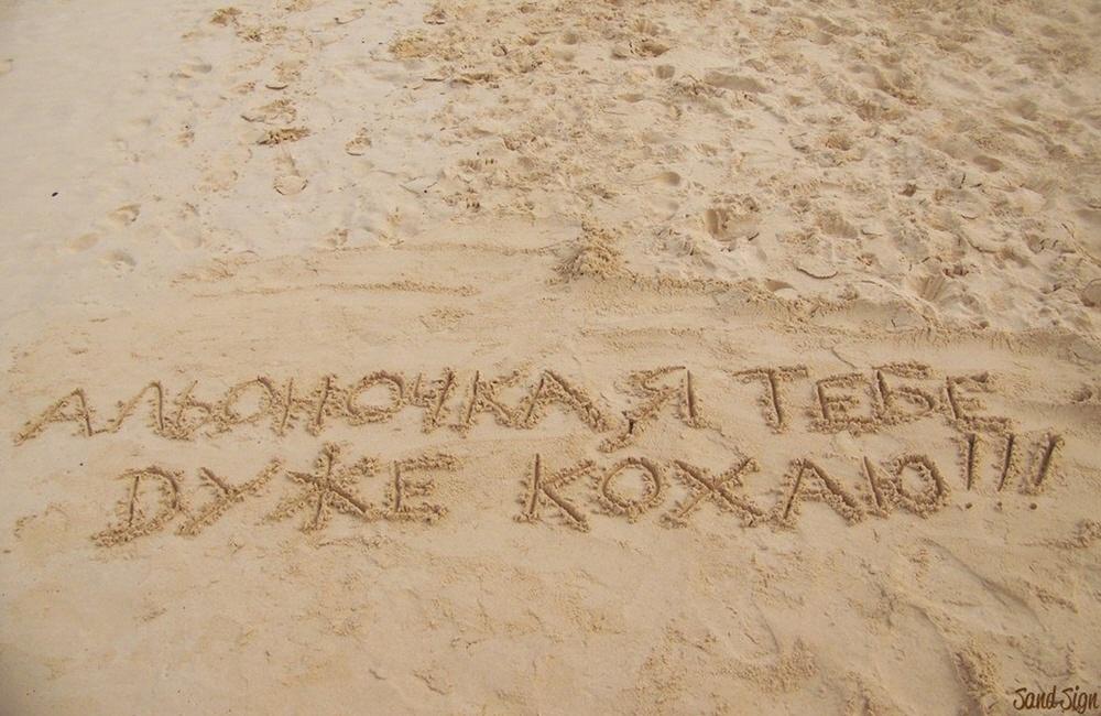 Заказ надписей на песке