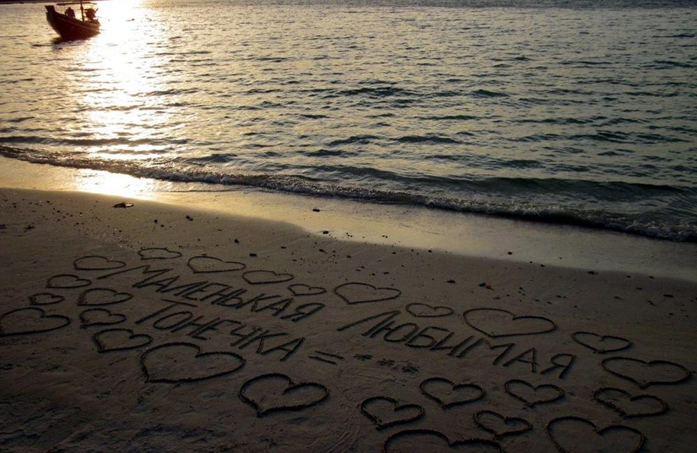 Признание в любви на берегу моря