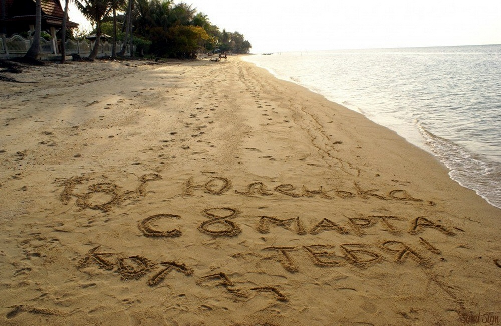 Романтическое поздравление на песке