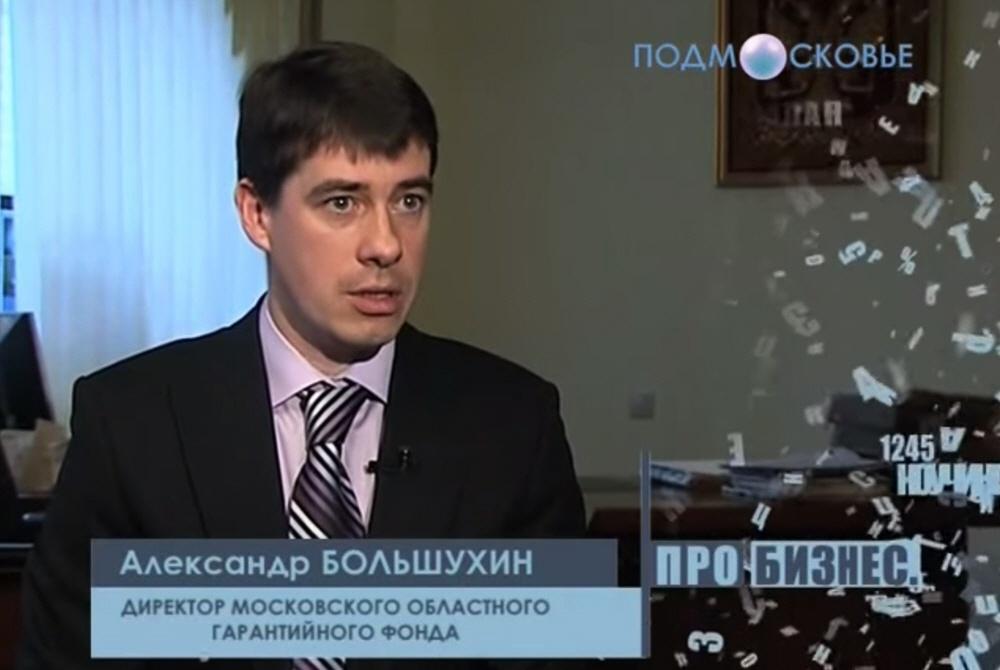 Александр Большухин - директор Московского Областного Гарантийного Фонда