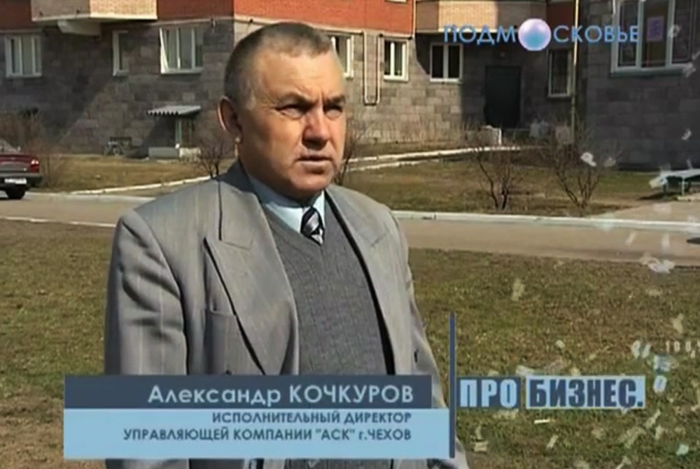 Александр Кокчуров - исполнительный директор управляющей компании АСК города Чехова