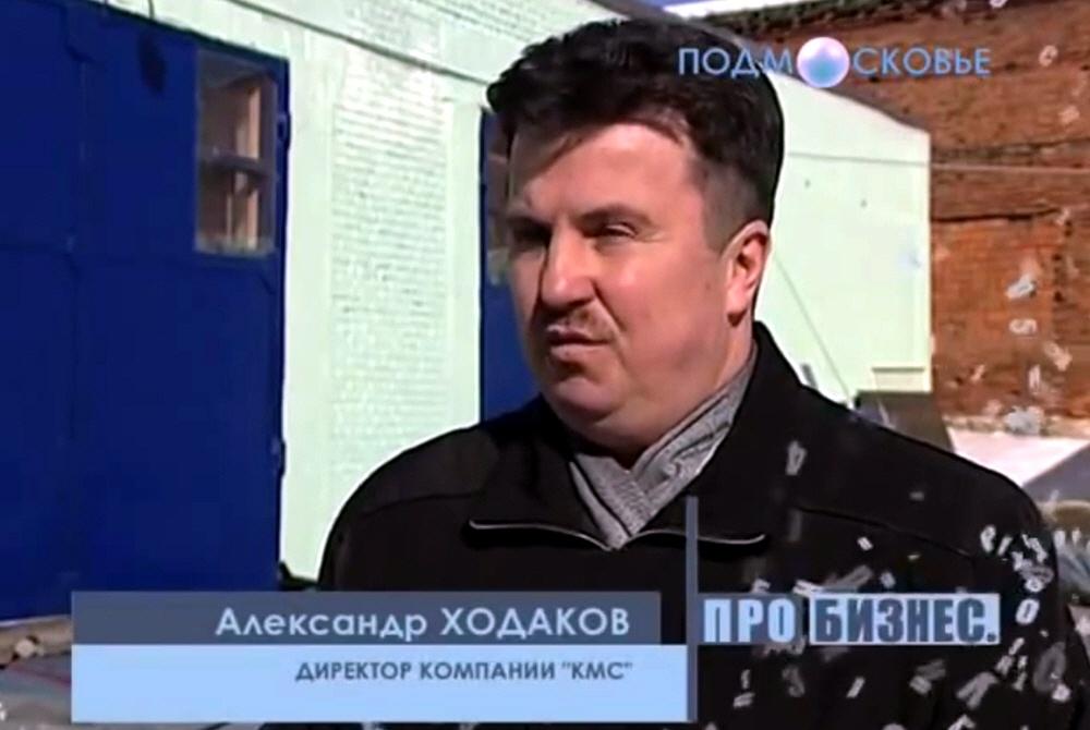 Александр Ходаков - директор производственной компании КМС