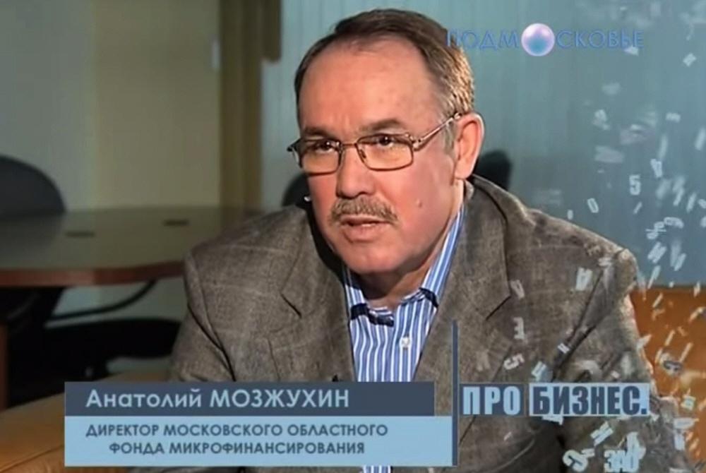 Анатолий Мозжухин - директор Московского Областного Фонда Микрофинансирования