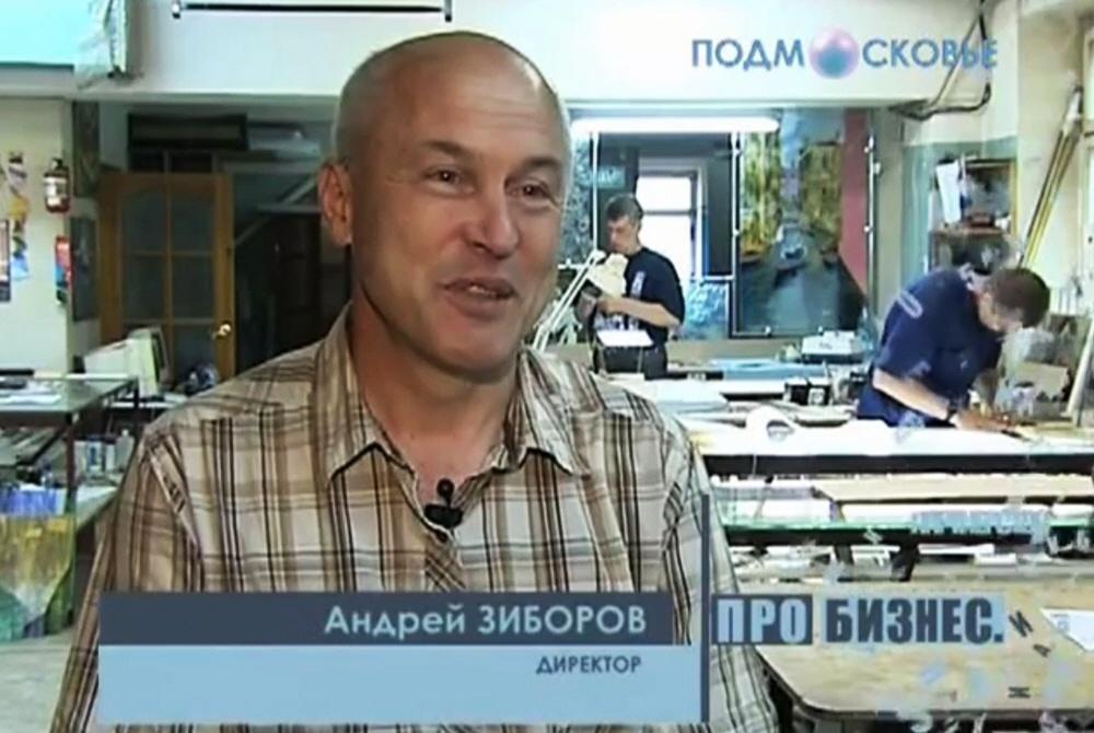 Андрей Зиборов - основатель компании Витражи и художественное стекло