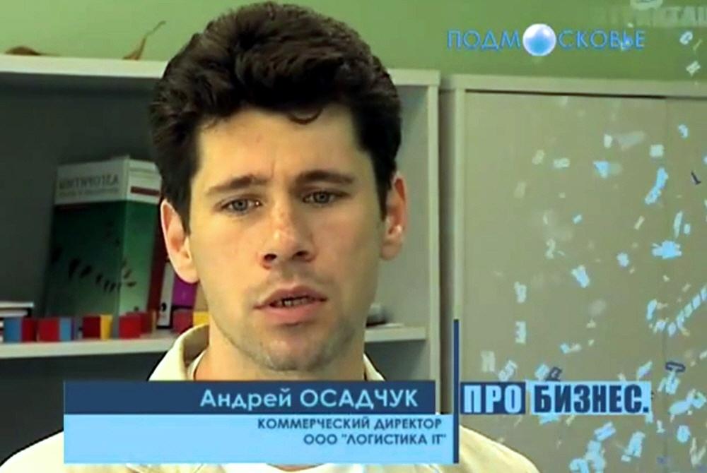 Андрей Осадчук - коммерческий директор компании Логистика АйТи