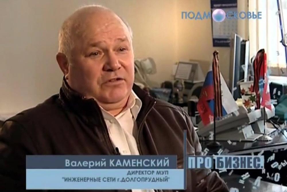 Валерий Каменский - директор муниципального унитарного предприятия Инженерные сети