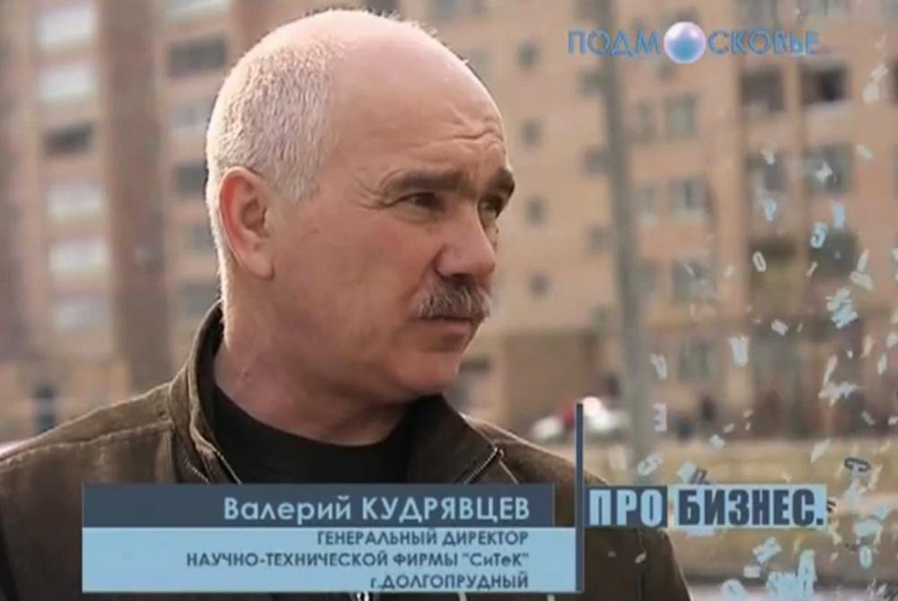 Валерий Кудрявцев - генеральный директор научно-технической фирмы Ситек