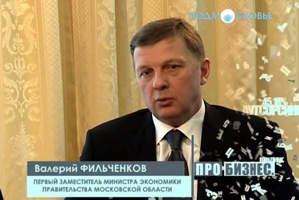 Валерий Фильченков - первый заместитель министра экономики правительства Московской области