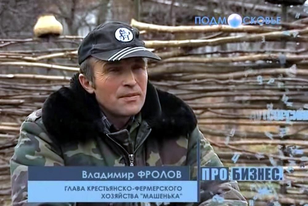 Владимир Фролов - глава крестьянско-фермерского хозяйства Машенька