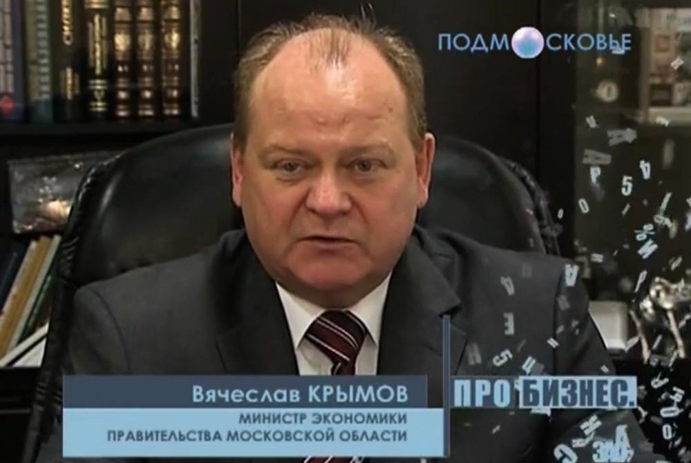 Вячеслав Крымов - министр экономики правительства Московской области