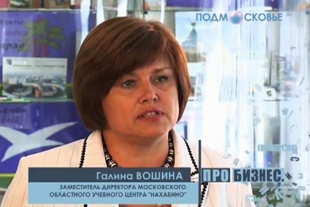 Галина Вошина - заместитель директора московского областного учебного центра Нахабино