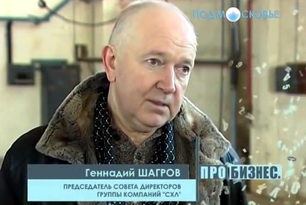 Геннадий Шагров - председатель совета директоров группы компаний Shl Group