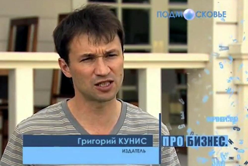 Григорий Кунис - издатель газеты Мой район