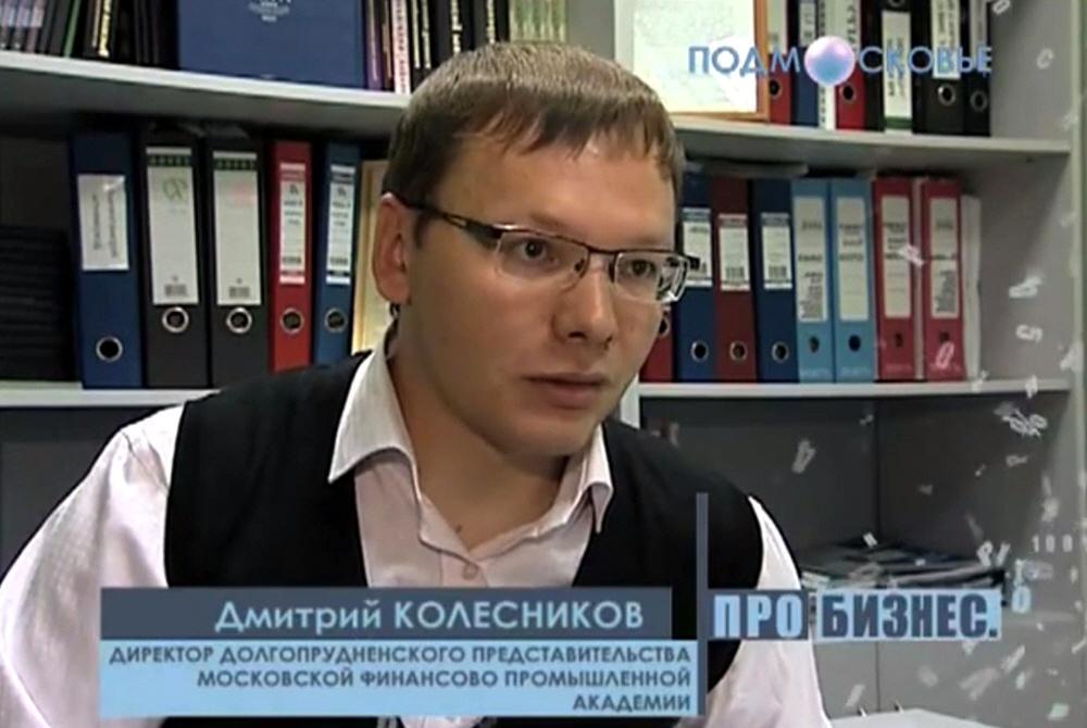Дмитрий Колесников - директор долгопрудненского представительства Московской Финансово-Промышленной Академии