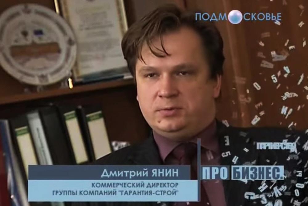 Дмитрий Янин - коммерческий директор группы компаний Гарантия-Строй