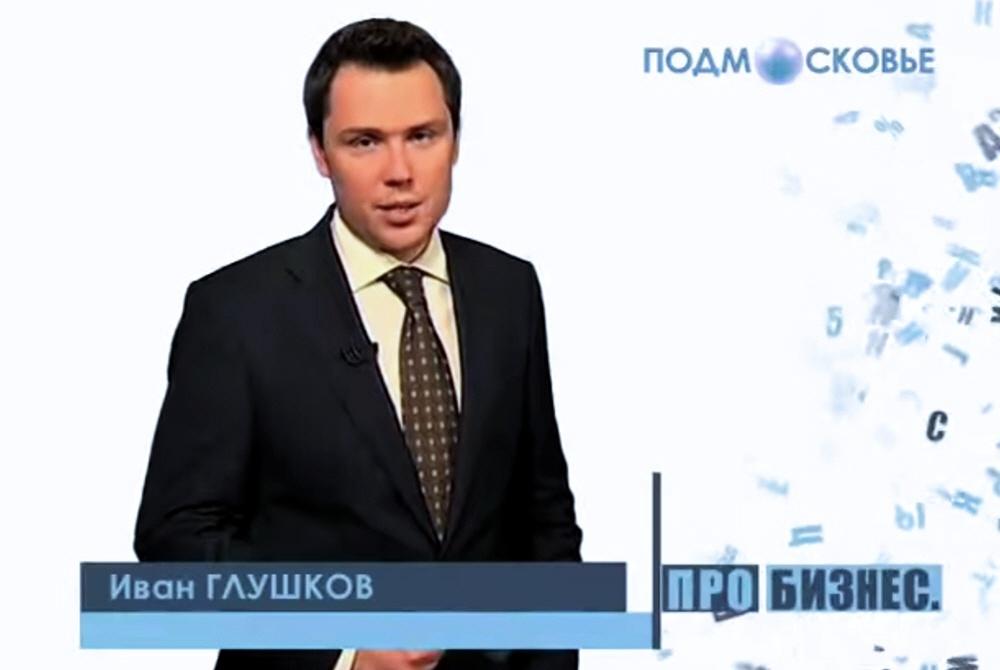 Иван Глушков - ведущий программы Про Бизнес на телеканале Подмосковье