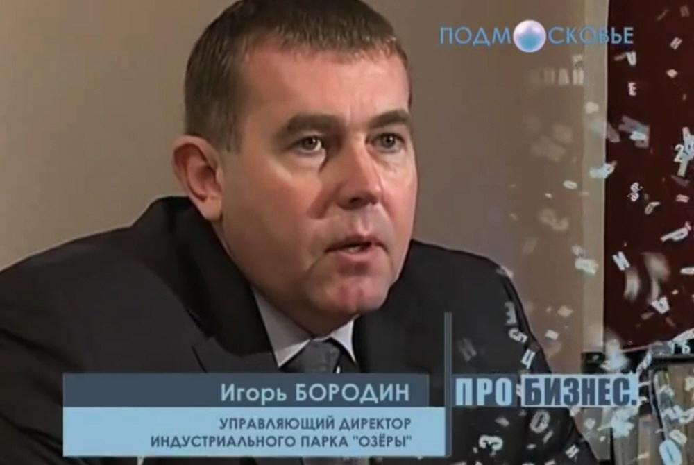 Игорь Бородин - управляющий директор индустриального парка ОЗЕРЫ