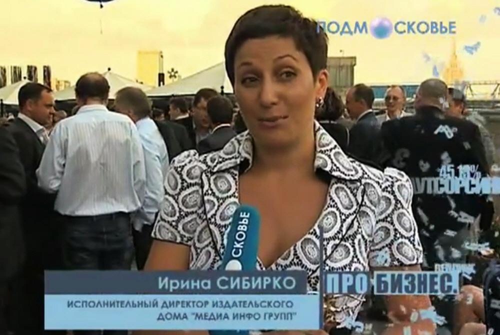Ирина Сибирко - исполнительный директор издательского дома Медиа Инфо Групп