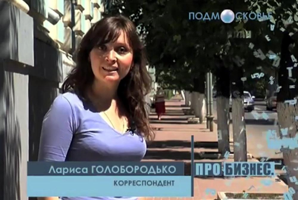 Лариса Голобородько - ведущая программы Про Бизнес