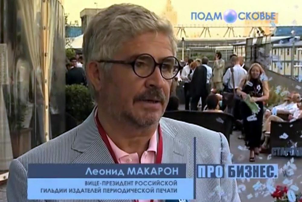 Леонид Макарон - вице-президент российской Гильдии Издателей Периодической Печати