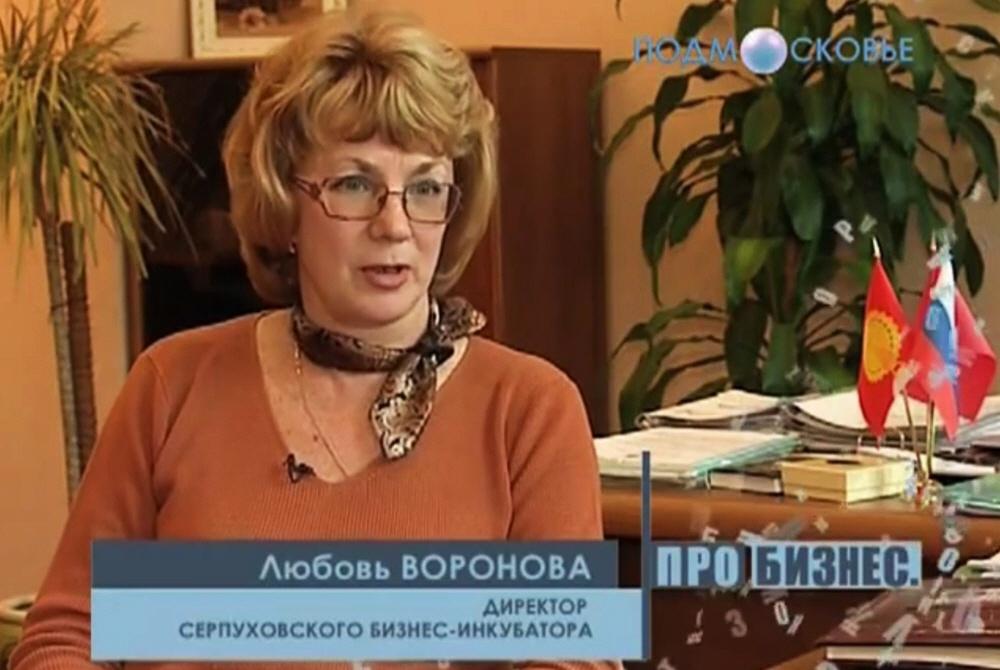 Любовь Воронова - директор серпуховского Бизнес-Инкубатора