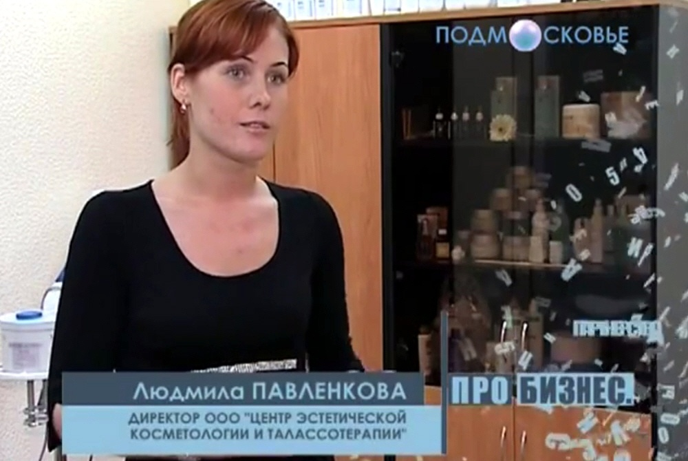 Людмила Павленкова - директор Центра Эстетической Косметологии и Талассотерапии